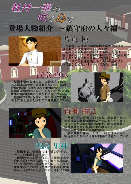【MMD紙芝居】牡丹一華の咲く島で 設定紹介①