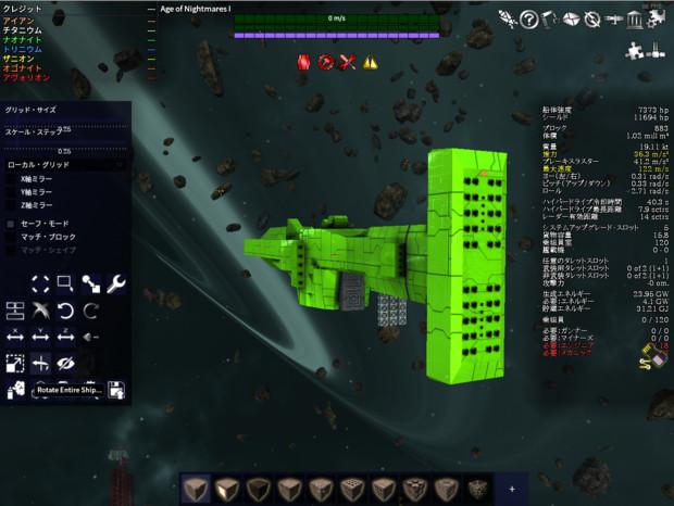 自由惑星同盟 ミサイル艦