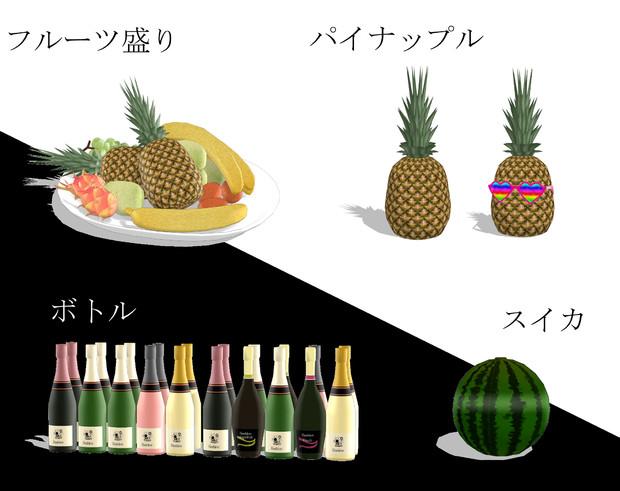 フルーツとボトルなど モデル配布