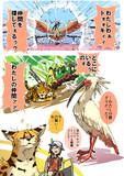 元動物フレンズ4