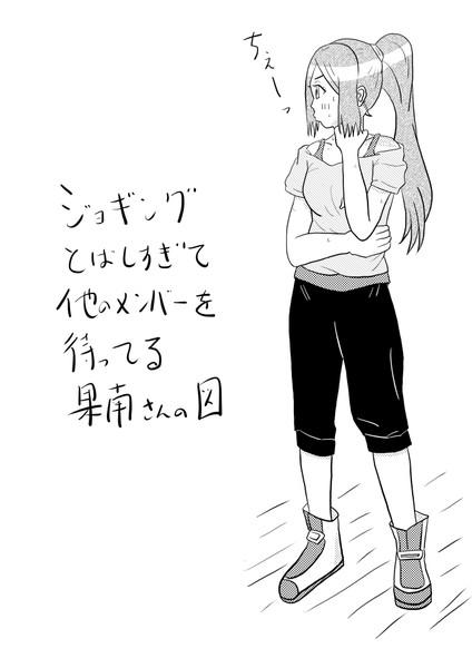 【練習絵】果南さん練習着