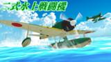 二式水上戦闘機【MMDモデル配布】