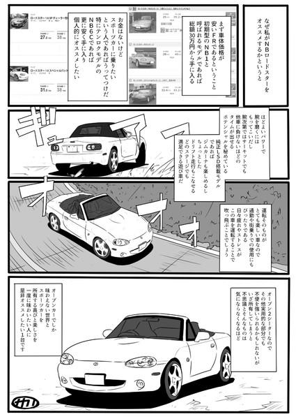 【漫画】NBロードスターのススメ