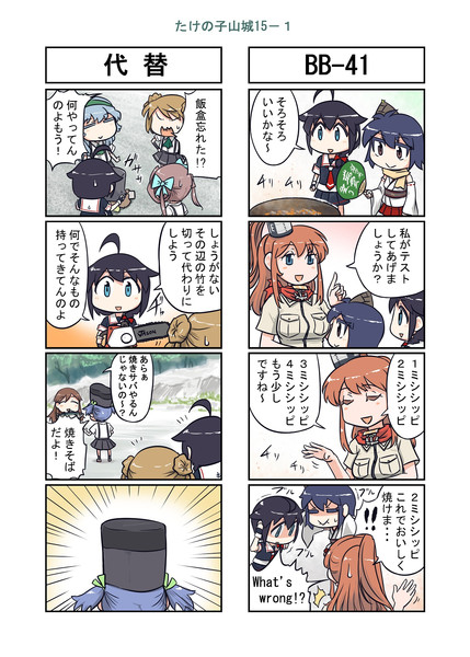 たけの子山城15-1