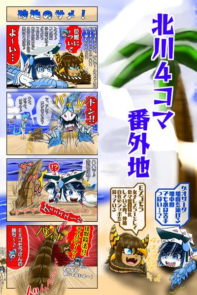 北川4コマ番外地 砂地の鮫!