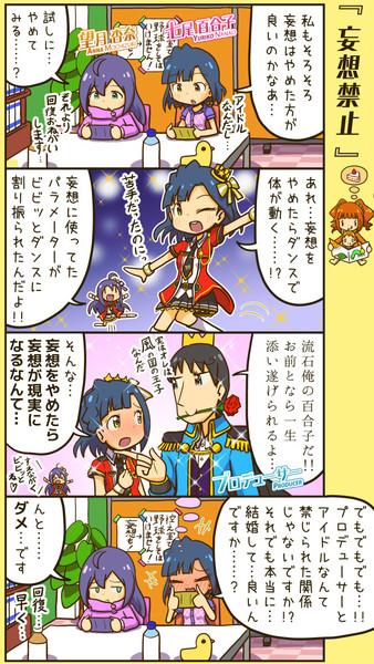 ミリシタ四コマ『妄想禁止』