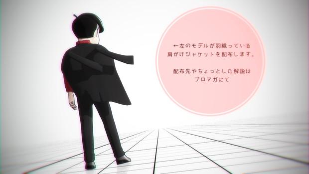 9/18更新【ブロマガ必読】肩がけジャケット【MMDアクセサリ配布】
