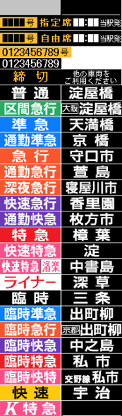 京阪プレミアムカー表示素材集