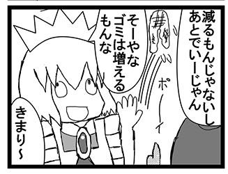 【Web漫画連載】おろかな子ちゃん16話その2