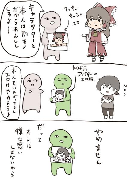kofjiのエロ絵は即刻中止せよ!