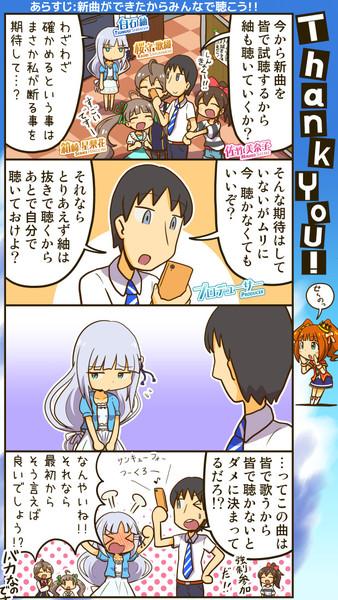 ミリシタ四コマ『Thank You!』