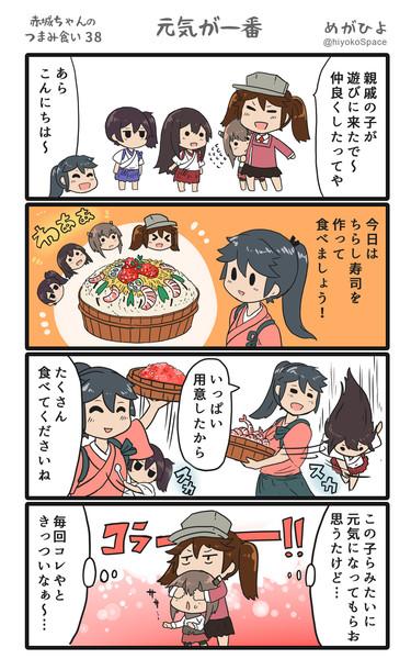 赤城ちゃんのつまみ食い 38