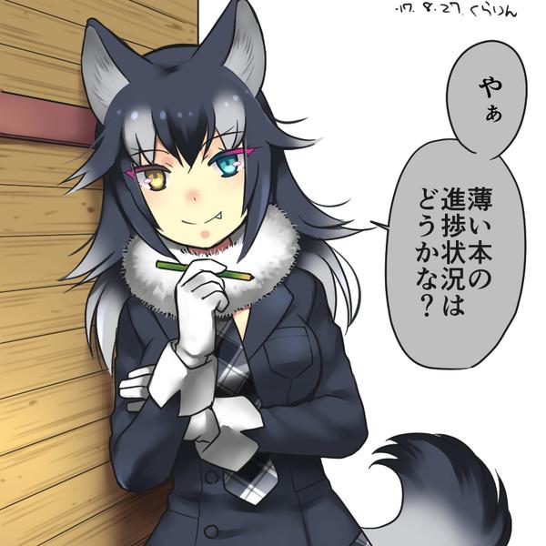 タイリクオオカミさん