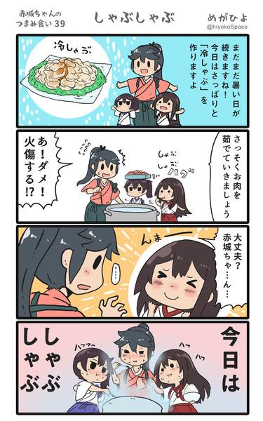 赤城ちゃんのつまみ食い 39