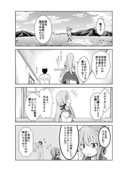 艦ログ 27話