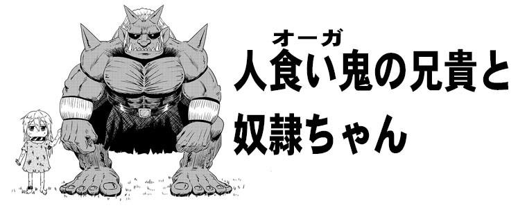 人食い鬼(オーガ)の兄貴と奴隷ちゃん『ラフ画』