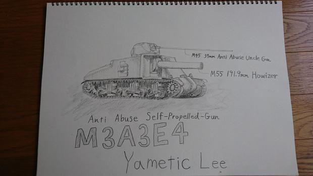 対虐おじ自走砲 M3A3E4 ヤメチク・リー