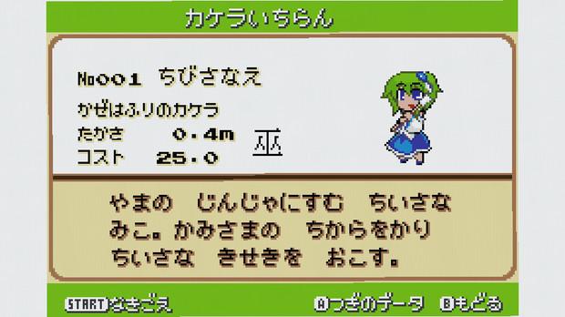 [minecraft 1.12]番号模写・改 No.001 ちびさなえ[東方人形劇]