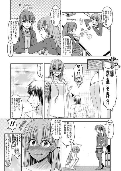 艦娘ショート漫画8