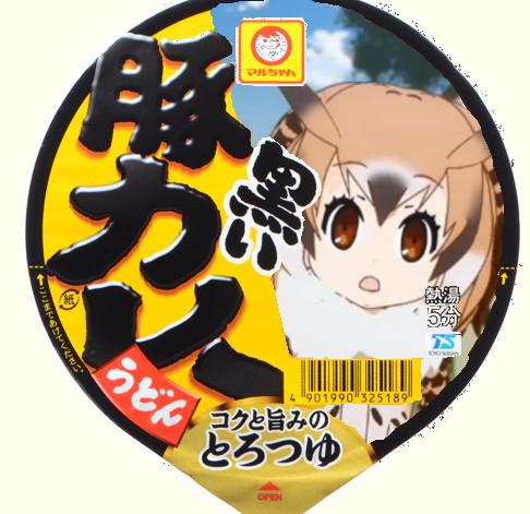 黒い豚カレー(けものフレンズ)