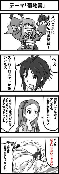 テーマ「菊地真」
