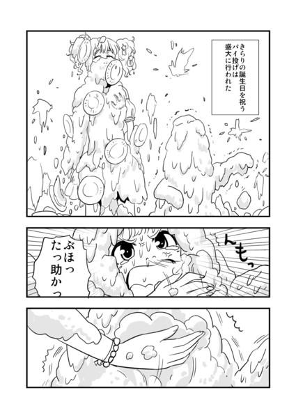 あんきら漫画『きらりの誕生日 つづき』