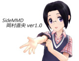 【SideMMD】岡村直央ver1.0【モデル配布】