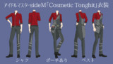 【SideMMD】Cosmetic Tonight衣装【MMD衣装配布】