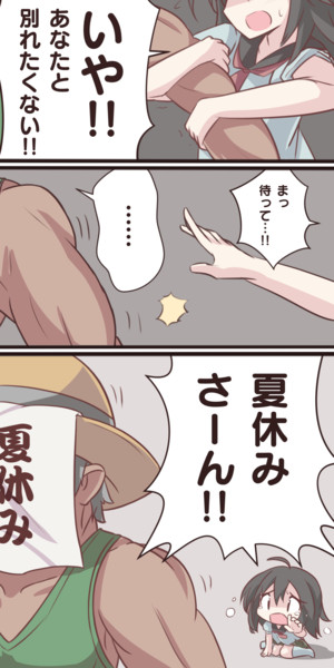 """夏、別れ話 ,,´-ω-)φ"""""""