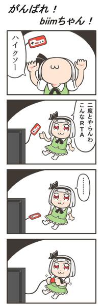 がんばれbiimちゃん!