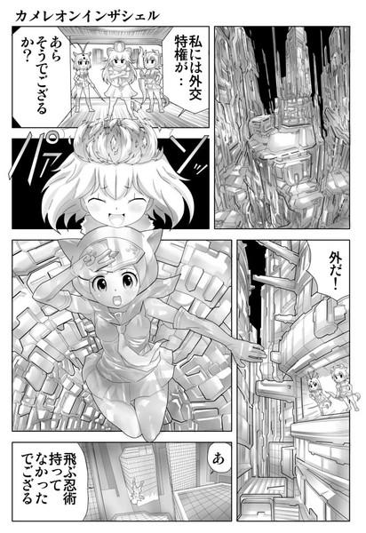 #けものフレンズ カメレオンインザシェル