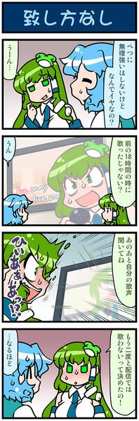がんばれ小傘さん 2467