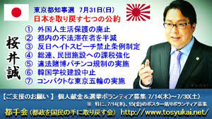 桜井誠先生の7つの約束。
