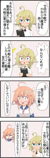 艦これ×幼女戦記17