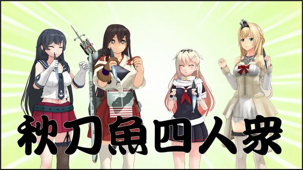 秋刀魚四人衆