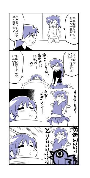 ちーちゃんと真美28
