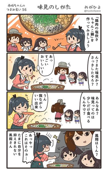 赤城ちゃんのつまみ食い 56