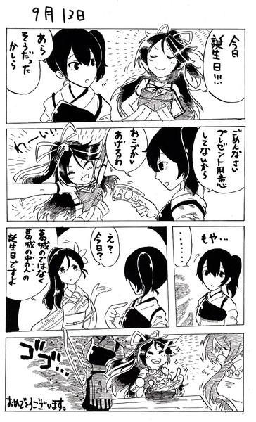 カオス葛城漫画『9月13日』