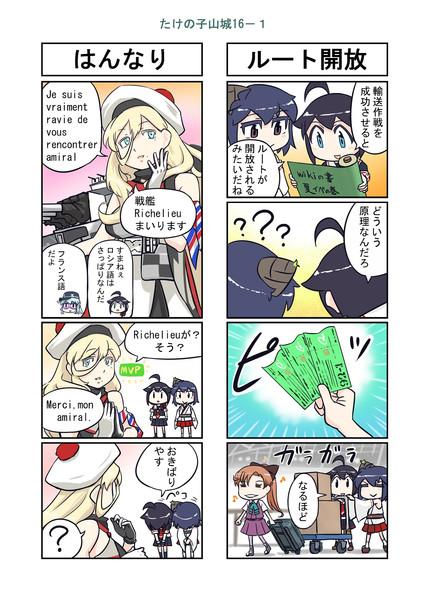 たけの子山城16-1