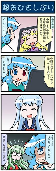 がんばれ小傘さん 2474