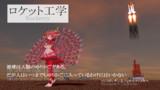 けもフレで紹介するCivⅣテクノロジー【ロケット工学】