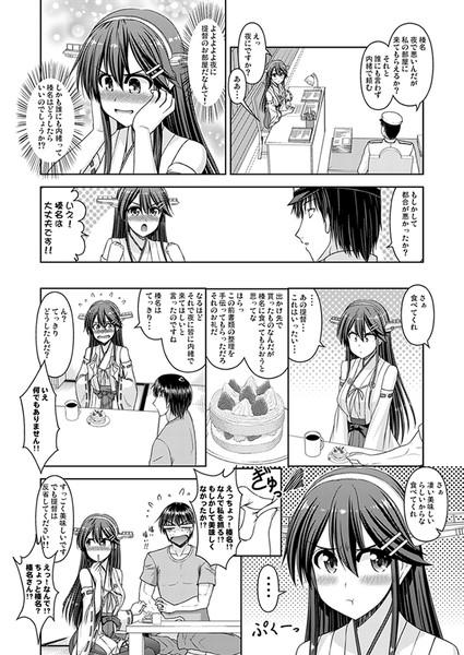 艦娘ショート漫画9