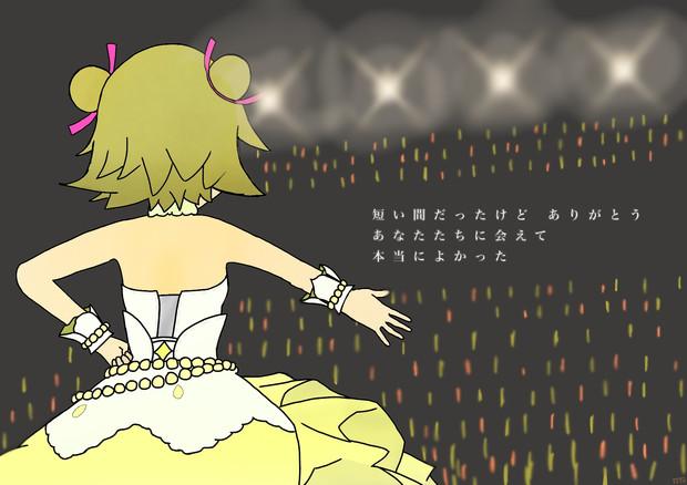 【トレス絵】まりんちゃん引退ライブ