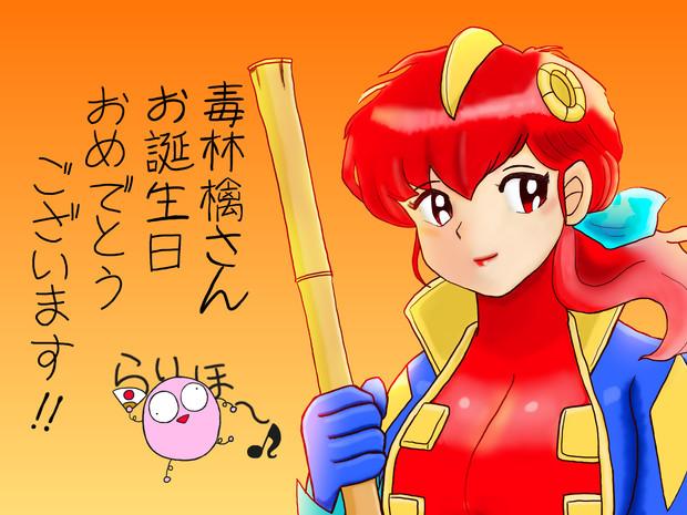 毒林檎さん お誕生日おめでとうございます!!