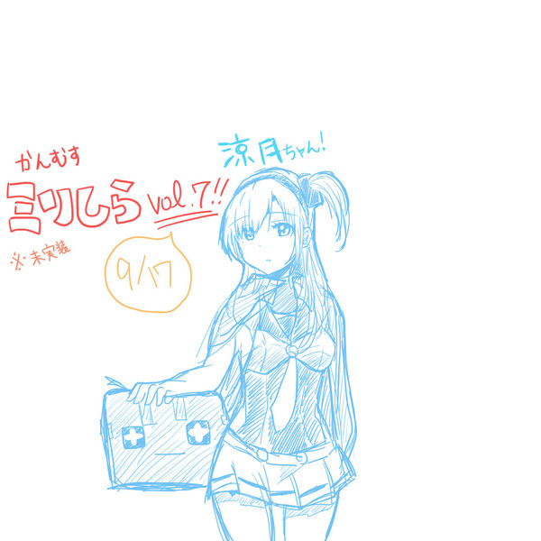 【艦娘】vol.7 涼月【ミリしら】