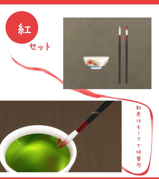 【MMD】紅セット【配布】