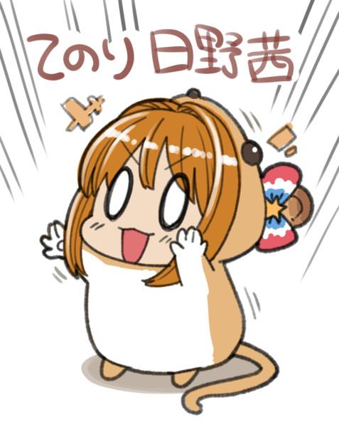 日野茜(卓上サイズ)