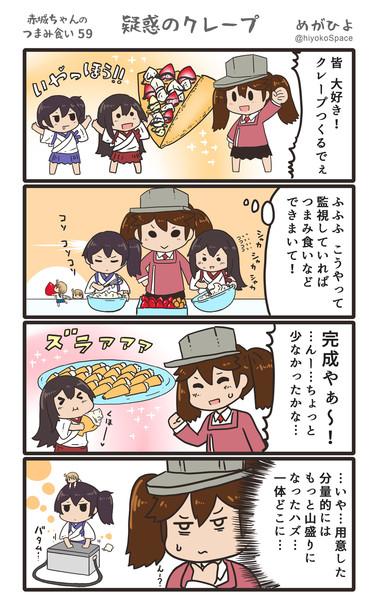 赤城ちゃんのつまみ食い 59