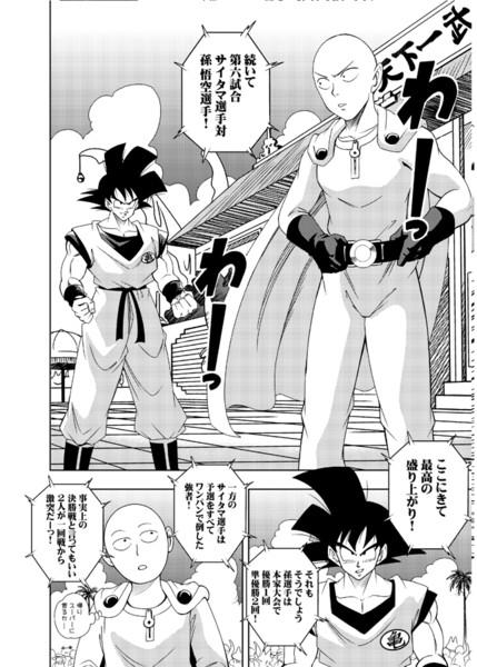 孫悟空 VS サイタマ