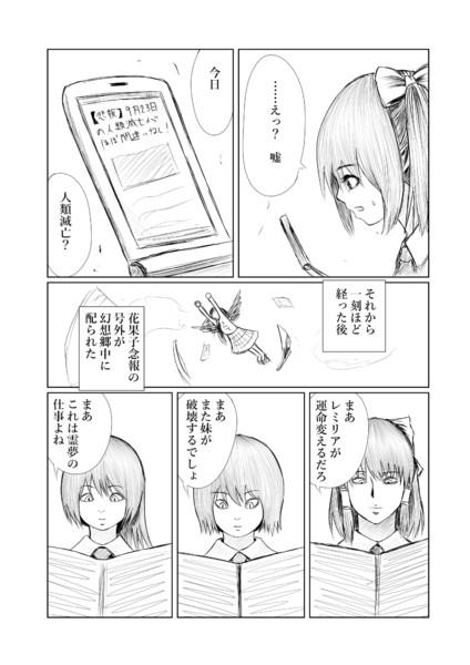 花果子念報の号外